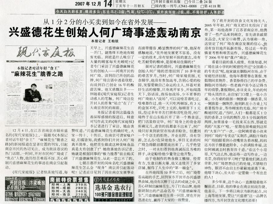 千亿国际娱乐捕鱼游戏德千赢pt手机客户端创始人何广琦事迹轰动南京
